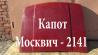 Капот красный на Москвич-2141