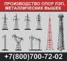 Производство металлических вышек
