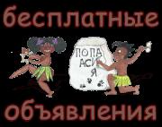 Папуасы Зеленограда приглашают в гости